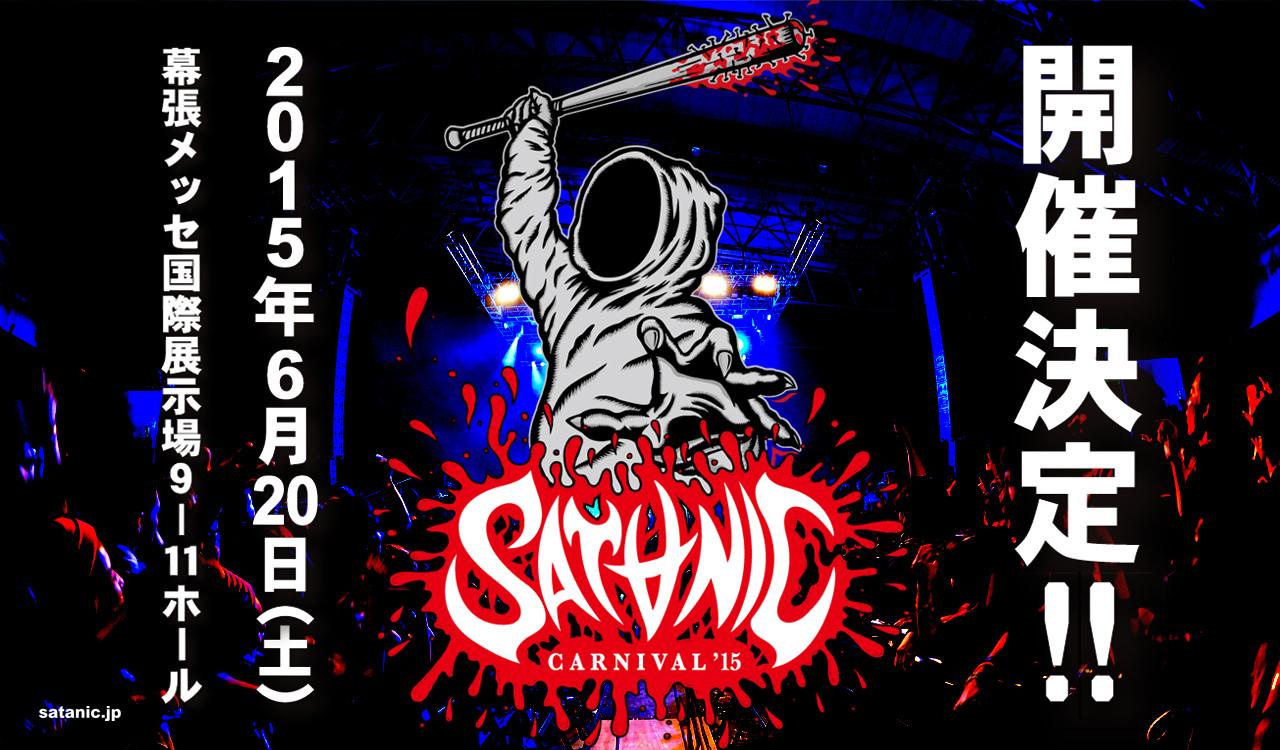 SATANIC CARNIVAL '15 開催決定!
