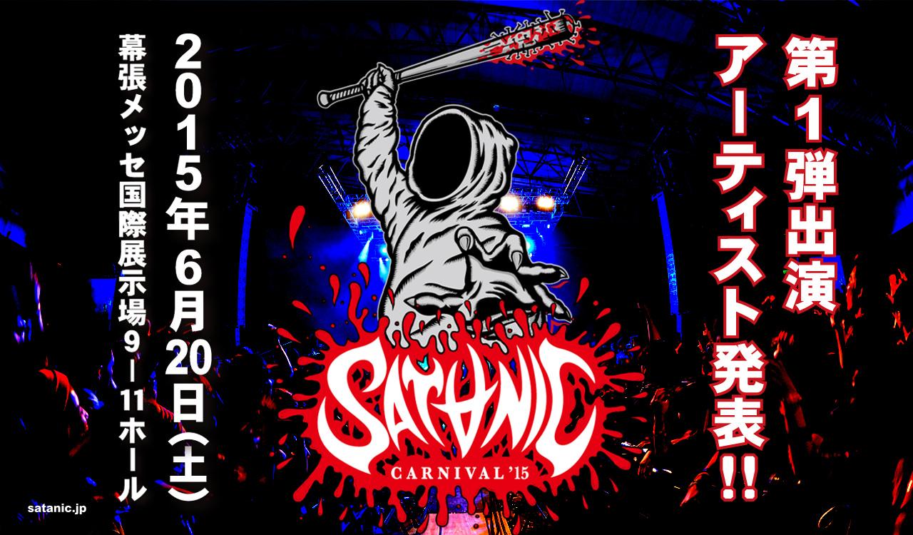 SATANIC CARNIVAL '15 第1弾出演アーティスト発表!