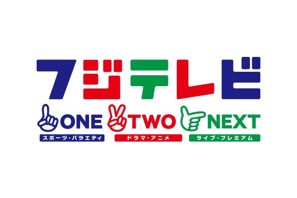テレビ ONETONEXT