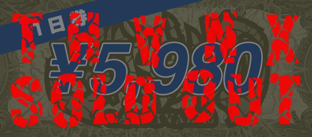 1日券 ¥5,980-